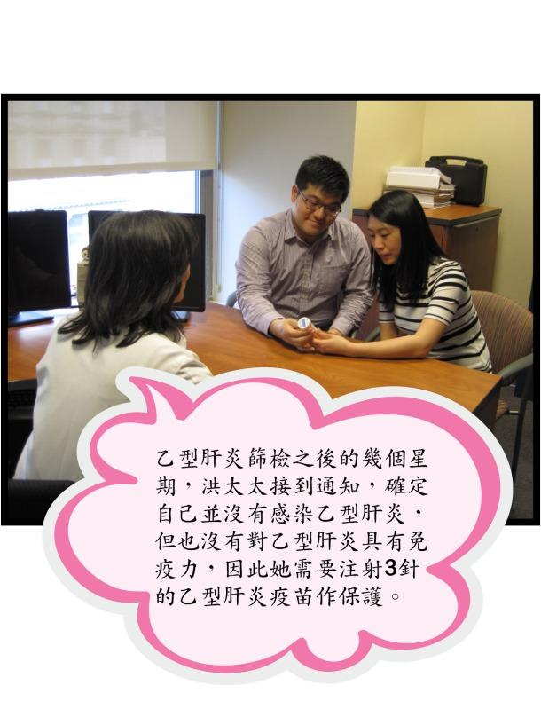 Hep B Story Board_Chinese6